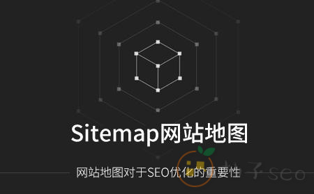 sitemap.xml网站地图